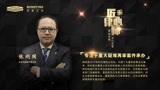 帮瀛认证·匠心律师——张明国