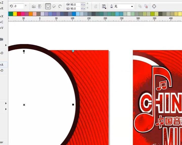 CorelDRAW文字海报设计 (2)