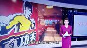 李小龙的女儿把真功夫快餐给告了,要求赔偿2.1亿多,真功夫应诉