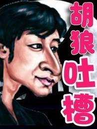 胡狼吐槽[2019](综艺)