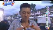 《世界第一等》20140807:关岛就是要吃肉
