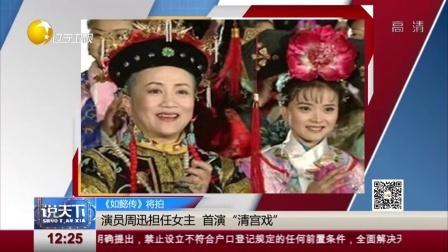 """《如懿传》将拍:演员周迅担任女主  首演""""清..."""