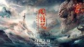 画江湖燃爆侠岚动画大片《风语咒》7月上映国漫迎来振兴新希望