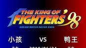 【格斗游戏Fan】拳皇98 小孩 VS 鸭王 导师与丫王的主力之战 2019-06-24