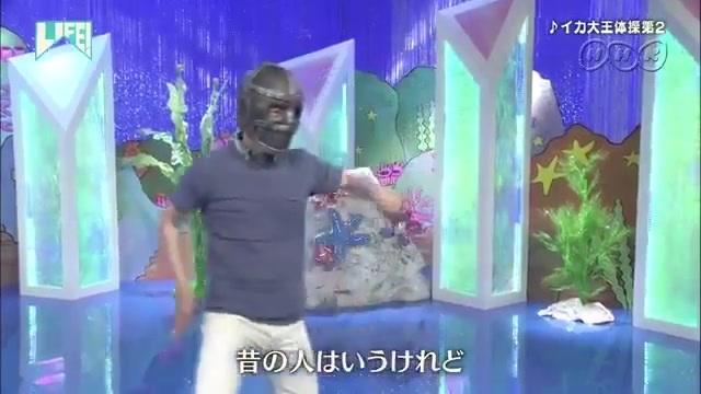 【NHK LIFE】 星野源 鉄仮面テツオ イカ大王体操