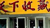 原来天下收藏文化街这么美!沁玉馆友情提供!