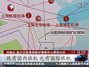 视频: 上海:滑翔伞违规飞行  39架民航航班受阻 [东方新闻]