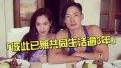吴建豪离婚被控5罪状,新百亿妻子决定离婚