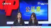 20161106《开心双色球》:中国福利彩票第2016130期开奖公告
