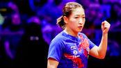 乒乓大满贯赛事来袭,伊藤缺阵却仍有3对手,刘诗雯夺冠可创历史