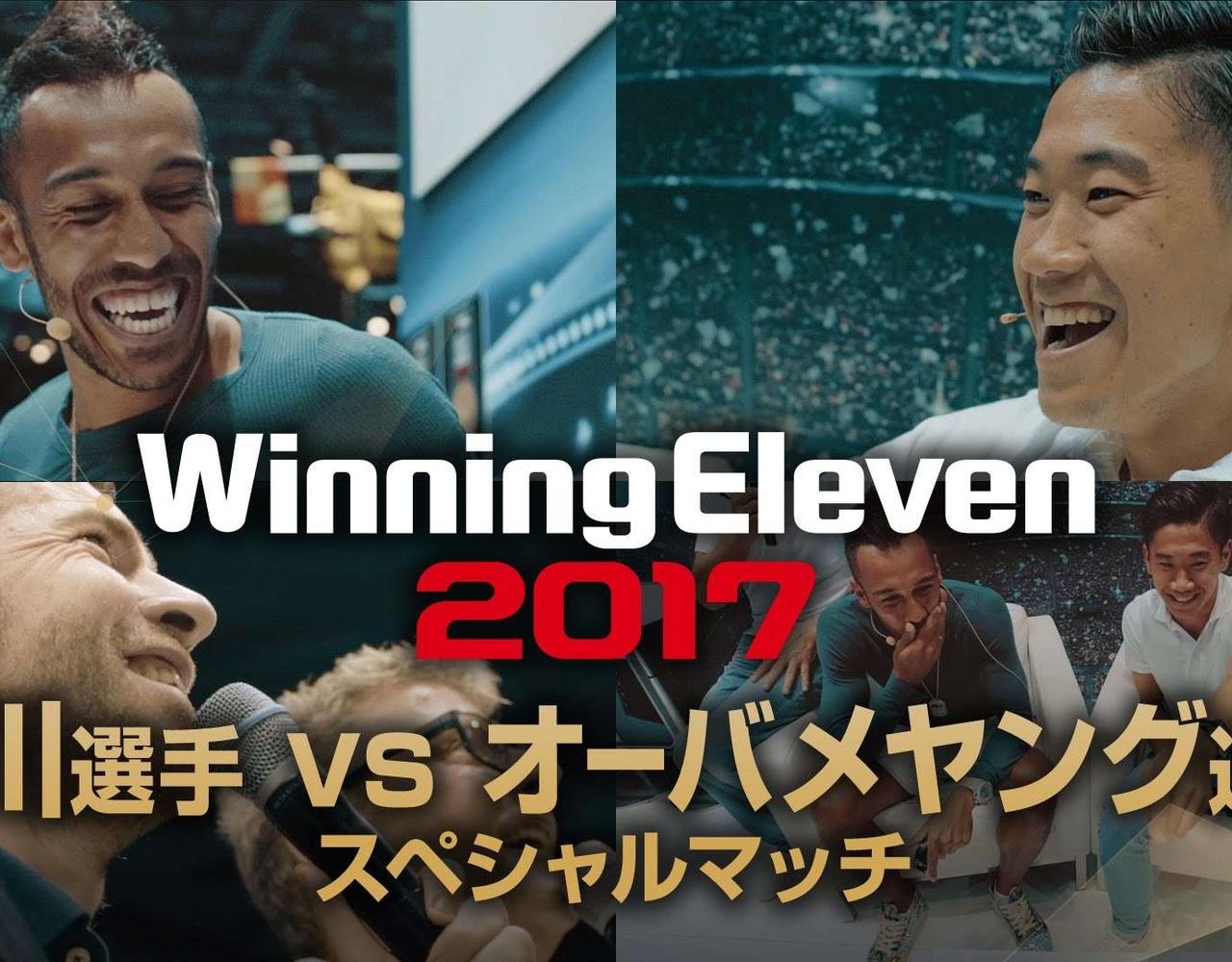 实况足球:香川真司 vs オーバメヤング选手