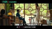 《二代妖精之今生有幸》曝脑洞特辑-56电影频道