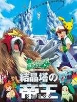 宠物小精灵3(结晶塔的帝王) 剧场版