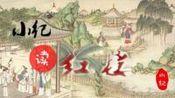 《小纪读红楼》(1)——如果把《红楼梦》当做一部宅斗小说(1)