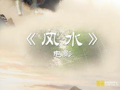 风水(剧情片)