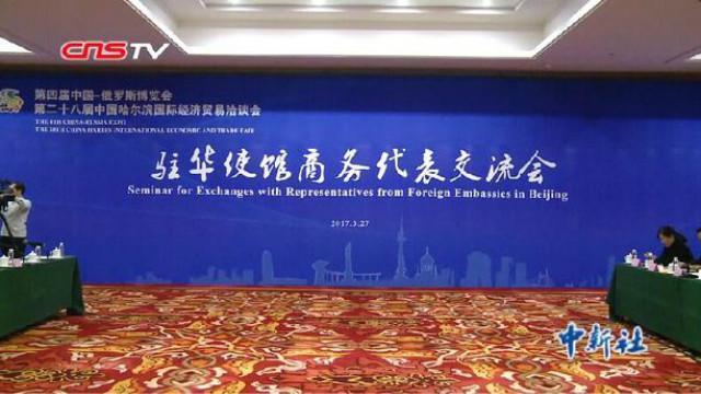 第四届中俄博览会暨第二十八届哈洽会招商座谈会在北京举办