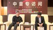 第六届2019CBIS(中国婴童产业领袖峰会)专访间:陈钢