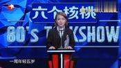 王思文脱口秀:细数淘宝那些奇葩的评论,这段真是笑翻了!
