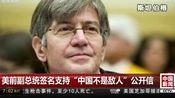 """美前副总统签名支持""""中国不是敌人""""公开信"""