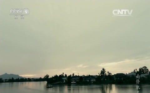 CCTV9纪录片/南侨机工--被遗忘的卫国者