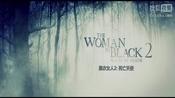 【中字】黑衣女人2死亡天使预告片The Woman in Black:Angels Of Death