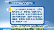 中国气象局发布2016年全国天气气候特征