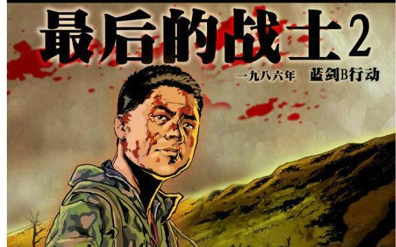 【告诉你什么叫国产良心】最后的战士2系列简介(来自UP主家乡的剧组)