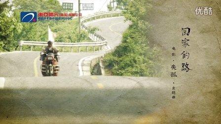 《失孤》主题曲《回家的路》正式版MV