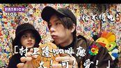 《派VLOG》潮能當飯吃?東京村上隆咖啡廳!一起去賞花吧!ft.Dora