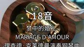 18音日本sankyo机芯 梦中的婚礼 MARIAGE D'AMOUR 理查德·克莱德曼演奏钢琴曲 音乐盒八音盒