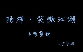 【杨洋】笑傲江湖