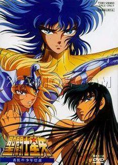 圣斗士星矢3(真红少年传说) OVA版
