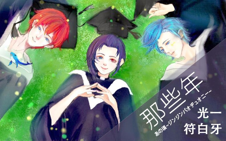 【原创PV】那些年(中日词)【piano.ver秋刀鱼少爷】—又是一年毕业季
