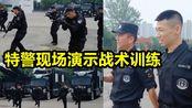 东营公安邀请宝哥反恐防爆宣传!特警现场演示战术训练!