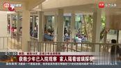 泰国:被困18天 足球少年全部获救 已入院观察 家人隔玻璃淌视