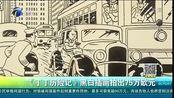 《丁丁历险记》黑白插画拍出75万欧元
