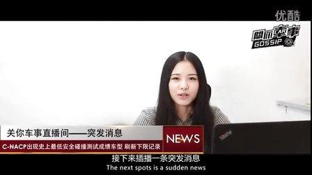 史上最低安全车挑战神车五菱宏光·关你车事NO.5