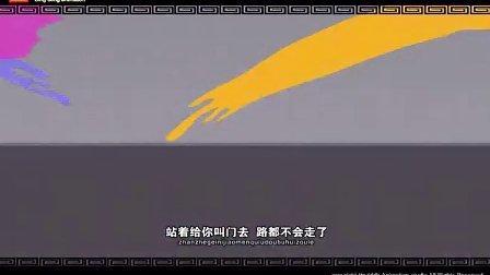 戏曲动画-墙头记 下集