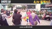 神兽Party 彩蛋版 电影<刑警兄弟>主题曲