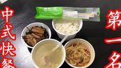 全国中式快餐第一名的老乡鸡,外卖味道怎么样?单人餐就要53元