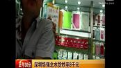 视频:iphone4S上市 深圳华强北水货炒至8千