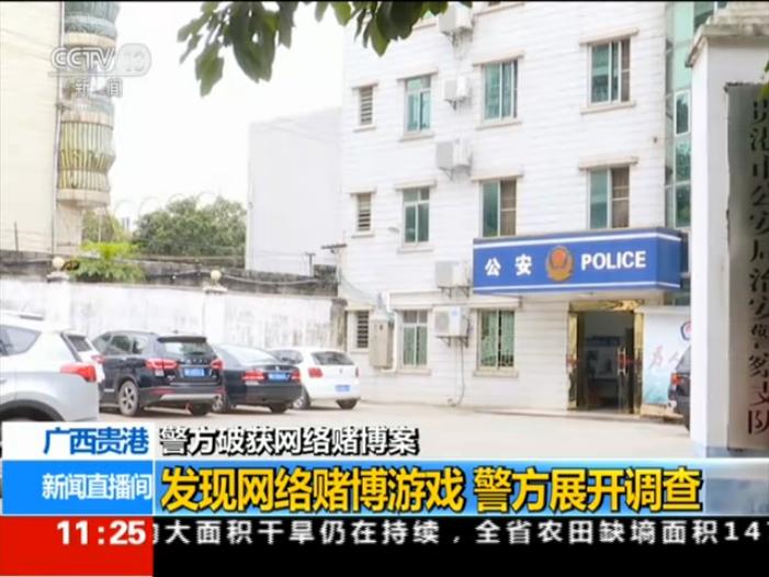 广西贵港警方破获网络赌博案 缴获赌资1200多万元