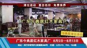 广东今典居红木家具8月5日火爆开卖、直击底价、免费保养