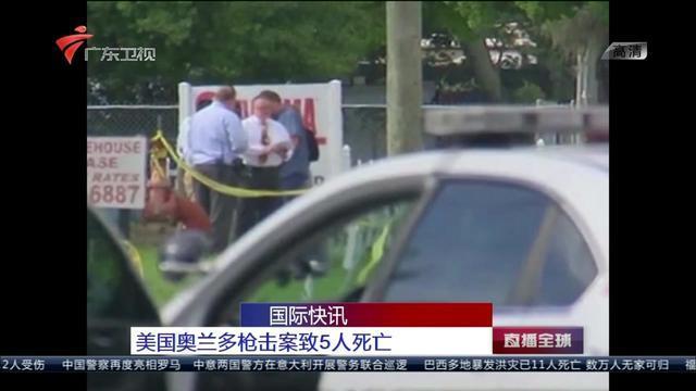 美国奥兰多枪击案致5人死亡
