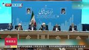 美国允许伊朗外长赴联合国总部参会但限制其行动