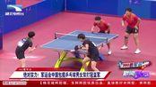 绝对实力 军运会中国包揽乒乓球男女双打冠亚军