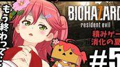 #5【BIOHAZARD 7 resident evil】バイオから逃げ続けた深夜のBIOHAZARD 7(△) F...【#みこなま】