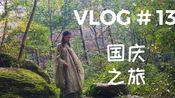 vlog#13 国庆之旅|江西庐山|参加婚礼