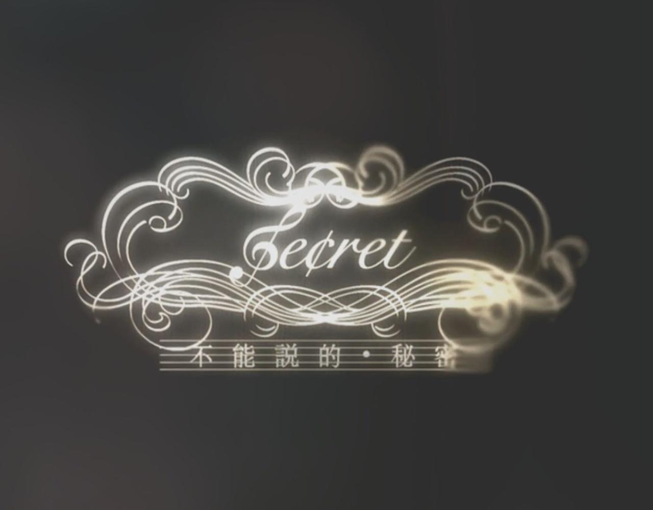 【凯源】Secret