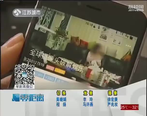 网络热卖破解软件 家用摄像头可被入侵